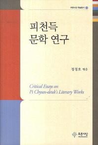 피천득 문학 연구