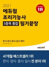 에듀윌 조리기능사 5종목 통합 필기끝장(2021)