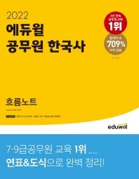 2022 에듀윌 공무원 한국사 흐름노트