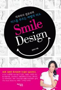 스마일 디자인(Smile Design)