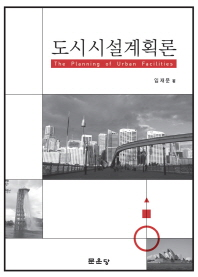 도시시설계획론