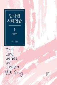 민사법사례연습. 1(2021)