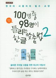 큰 글씨 책 100명중 98명이 틀리는 한글 맞춤법. 2