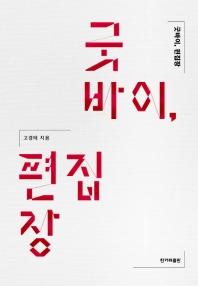 굿바이 편집장