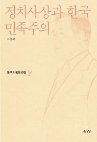 정치사상과 한국민족주의