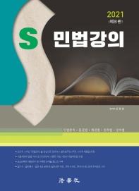 S 민법강의(2021)