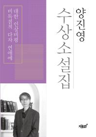 양진영 수상소설집