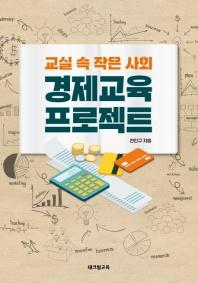 교실 속 작은 사회 경제교육 프로젝트