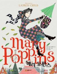 메리 포핀스(스페셜 에디션)