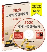 지게차 중장비회사 주소록(2020)(CD)
