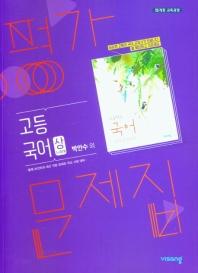 고등 국어(상) 평가문제집(박안수 외)(2021)