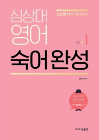 심상대 영어 숙어 완성 Vol. 1