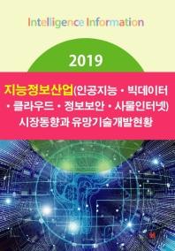 지능정보산업(인공지능 빅데이터 클라우드 정보보안 사물인터넷) 시장동향과 유망기술개발현황(2019)