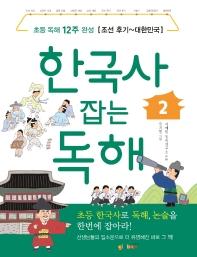 한국사 잡는 독해. 2