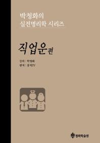 박청화의 실전명리학 시리즈: 직업운 편