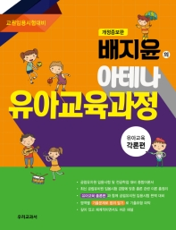 배지윤의 아테나 유아교육과정: 각론편