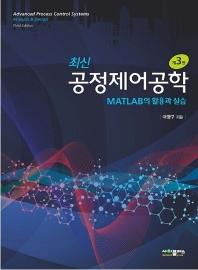 최신 공정제어공학