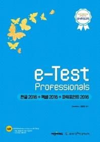 e-Test Professionals 한글2016+엑셀2016+파워포인트 2016