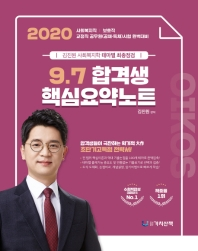 김진원 사회복지학 테마별 최종점검 9 7 합격생 핵심요약노트(2020)