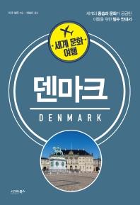 세계 문화 여행: 덴마크