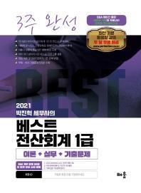 박진혁 세무사의 베스트 전산회계 1급 이론+실무+기출문제(2021)