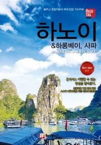 해시태그 하노이 & 하롱베이, 사파(2021-2022)