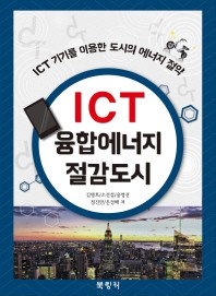 ICT 융합에너지 절감도시
