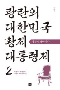 광란의 대한민국 황제 대통령제. 2