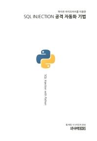 파이썬 라이브러리를 이용한 SQL INJECTION 공격 자동화 기법