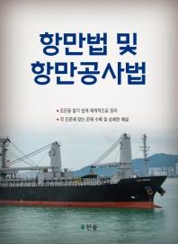 항만법 및 항만공사법(2020)