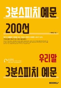 3분스피치예문200선-우리말(A5)