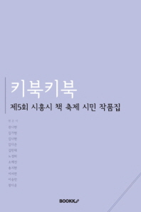 제5회 시흥시 책 축제 시민 작품집