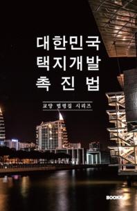 대한민국 택지개발촉진법 : 교양 법령집 시리즈