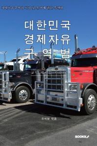 대한민국 경제자유구역법(경제자유구역의 지정 및 운영에 관한 특별법) : 교양 법령집 시리즈