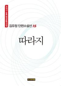 김유정 단편소설선 15  따라지