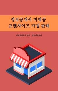 정보공개서 미제공 프랜차이즈 가맹 판례