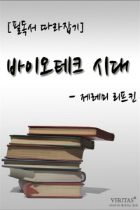 [필독서 따라잡기] 바이오테크 시대(제레미 리프킨)