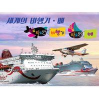 [최신인쇄본] 타요타요 세계의 비행기 배 (전10권) (세이펜 기능 적용, 세이펜 미포함 구성)