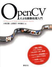 OPENCVによる畵像處理入門