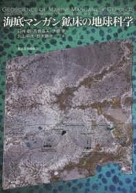 海底マンガン鑛床の地球科學