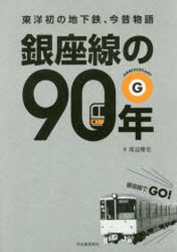 銀座線の90年 東洋初の地下鐵,今昔物語