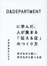 D&DEPARTMENTに學んだ,人が集まる「傳える店」のつくり方 學びながら買い,學びながら食べる店