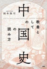 敎養としての「中國史」の讀み方