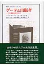 ゲ―テと出版者 一つの書籍出版文化史
