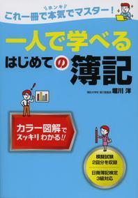 一人で學べるはじめての簿記 これ一冊で本氣でマスタ-!