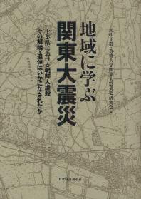 地域に學ぶ關東大震災 千葉縣における朝鮮人虐殺その解明.追悼はいかになされたか