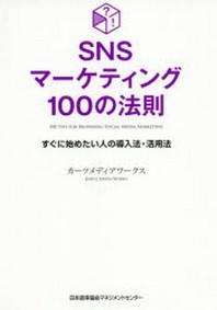 SNSマ-ケティング100の法則 すぐに始めたい人の導入法.活用法