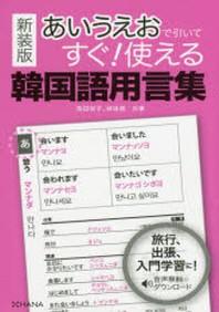あいうえおで引いてすぐ!使える韓國語用言集 新裝版