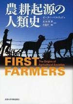 農耕起源の人類史