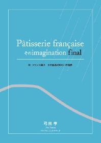 PATISSERIE FRANCAISEそのIMAGINATION FINAL 3